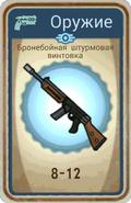 FoS card Бронебойная штурмовая винтовка