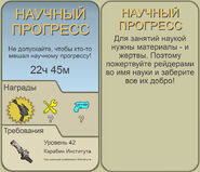 FoS Научный прогресс Карта