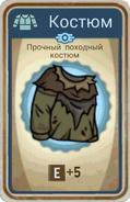 FoS card Прочный походный костюм