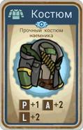 FoS card Прочный костюм наёмника