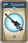 FoS card Ржавая снайперская винтовка