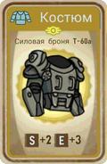 FoS card Силовая броня T-60a