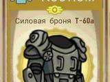 Силовая броня T-60a