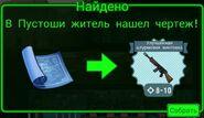 FoS recipe Улучшенная штурмовая винтовка
