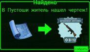 FoS recipe Бронебойная штурмовая винтовка