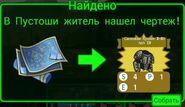FoS recipe Силовая броня X-01 тип IV