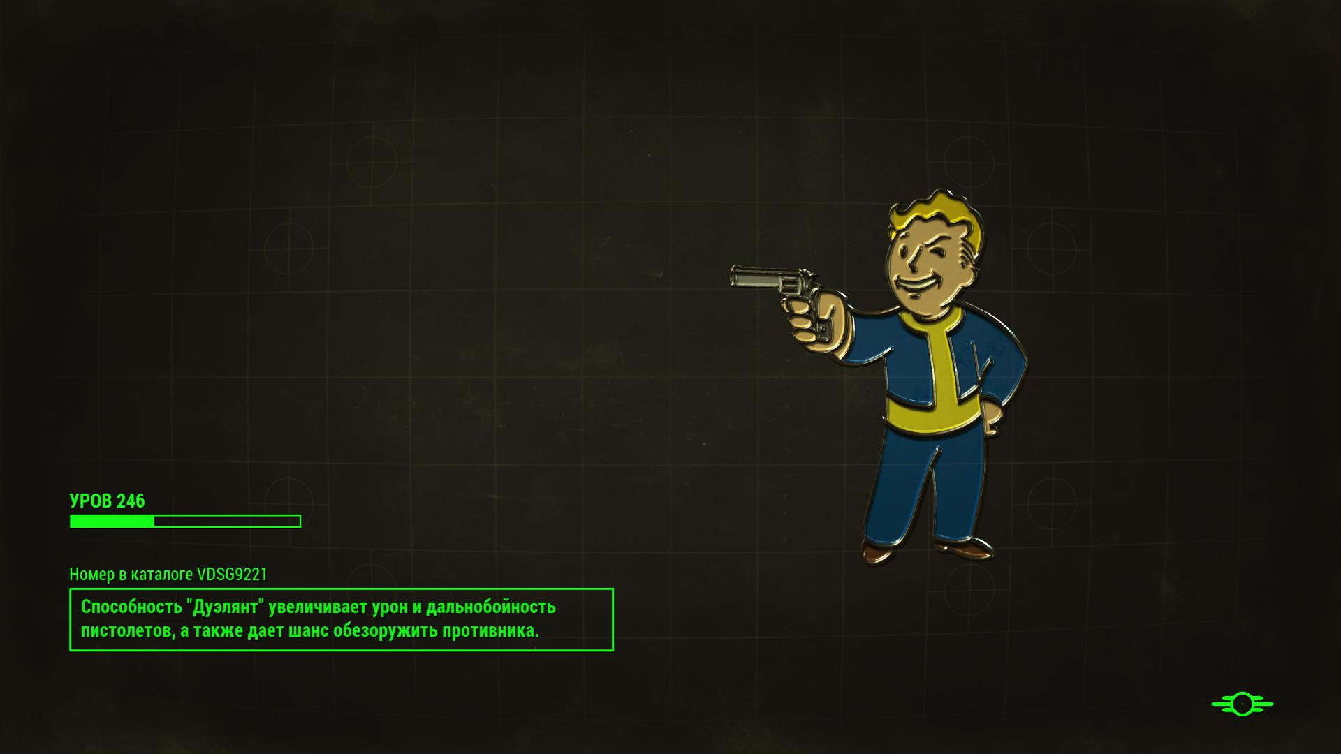 Дуэлист (Fallout 4)