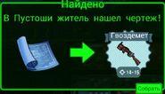 FoS recipe Гвоздемёт