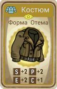 FoS card Форма Отема