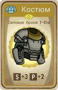FoS card Силовая броня T-51d