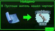 FoS recipe Зажигательный пистолет Института