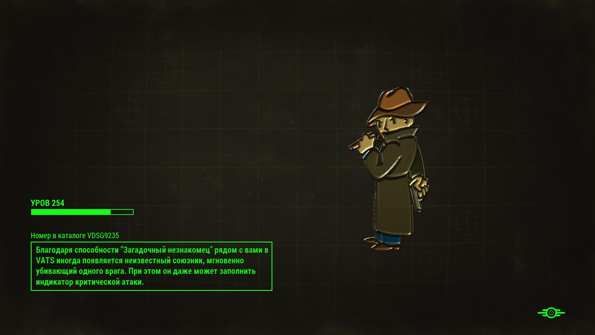 Загадочный незнакомец (способность)