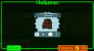 FoS find Костюм фаната хорроров