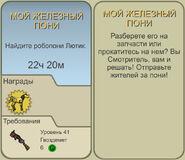 FoS Мой железный пони Карта