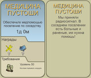 FoS Медицина Пустоши Карта