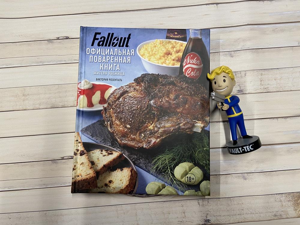 FileCrasher/Поваренная книга Fallout: анонс для России