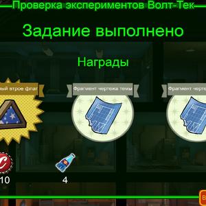 FoS Проверка экспериментов «Волт-Тек» C Награды.png
