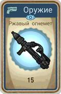 FoS card Ржавый огнемёт