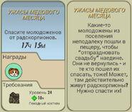 FoS Ужасы медового месяца Карта