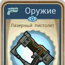 FoS card Лазерный пистолет.png