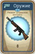 FoS card Ржавая штурмовая винтовка