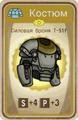 FoS card Силовая броня T-51f