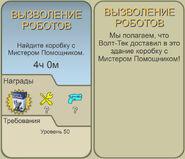 FoS Вызволение роботов Карта