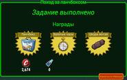 FoS Поход за ланчбоксом Награды