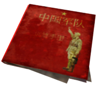 Chinese Army- Special Ops Training Manual