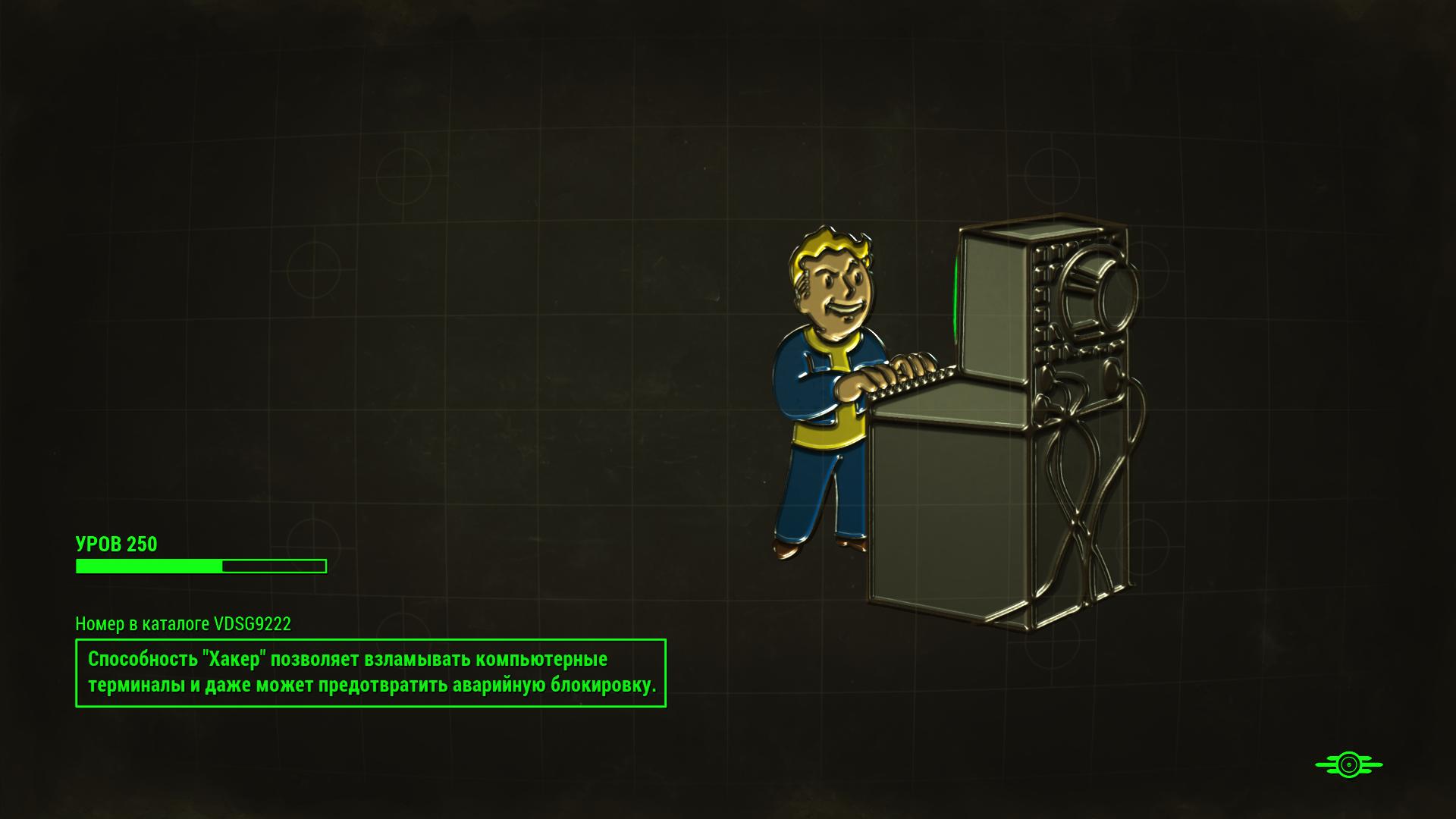 Хакер (Fallout 4)