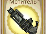 Мститель (Fallout Shelter)