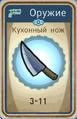 FoS card Кухонный нож