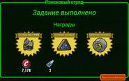 FoS Поисковый отряд Награды
