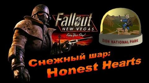 Fallout New Vegas - Снігова куля Honest Hearts