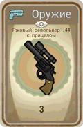 FoS card Ржавый револьвер .44 с прицелом