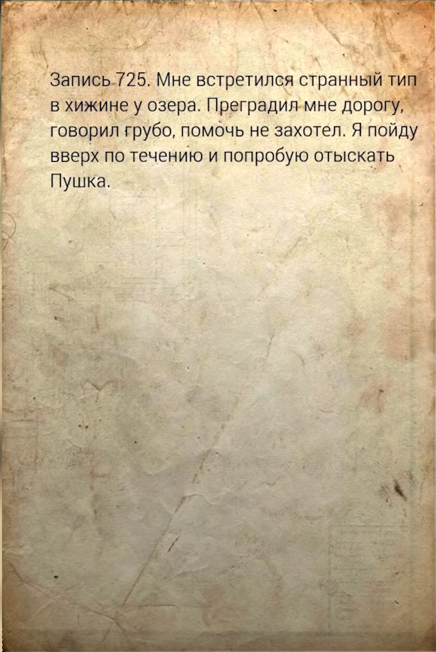Страница из дневника доктора Фрэнка