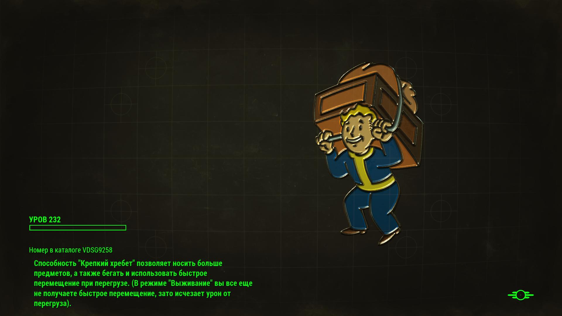 Крепкий хребет (Fallout 4)