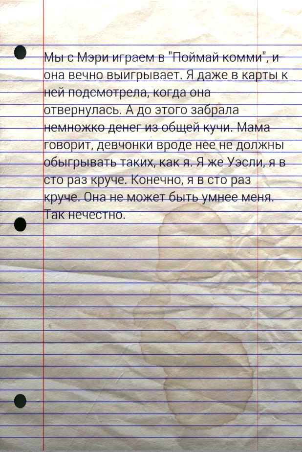 Страница из дневника Челси