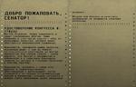 FO76 Записка Письмо с инструкциями сенату.png