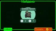 FOS find Боевая броня