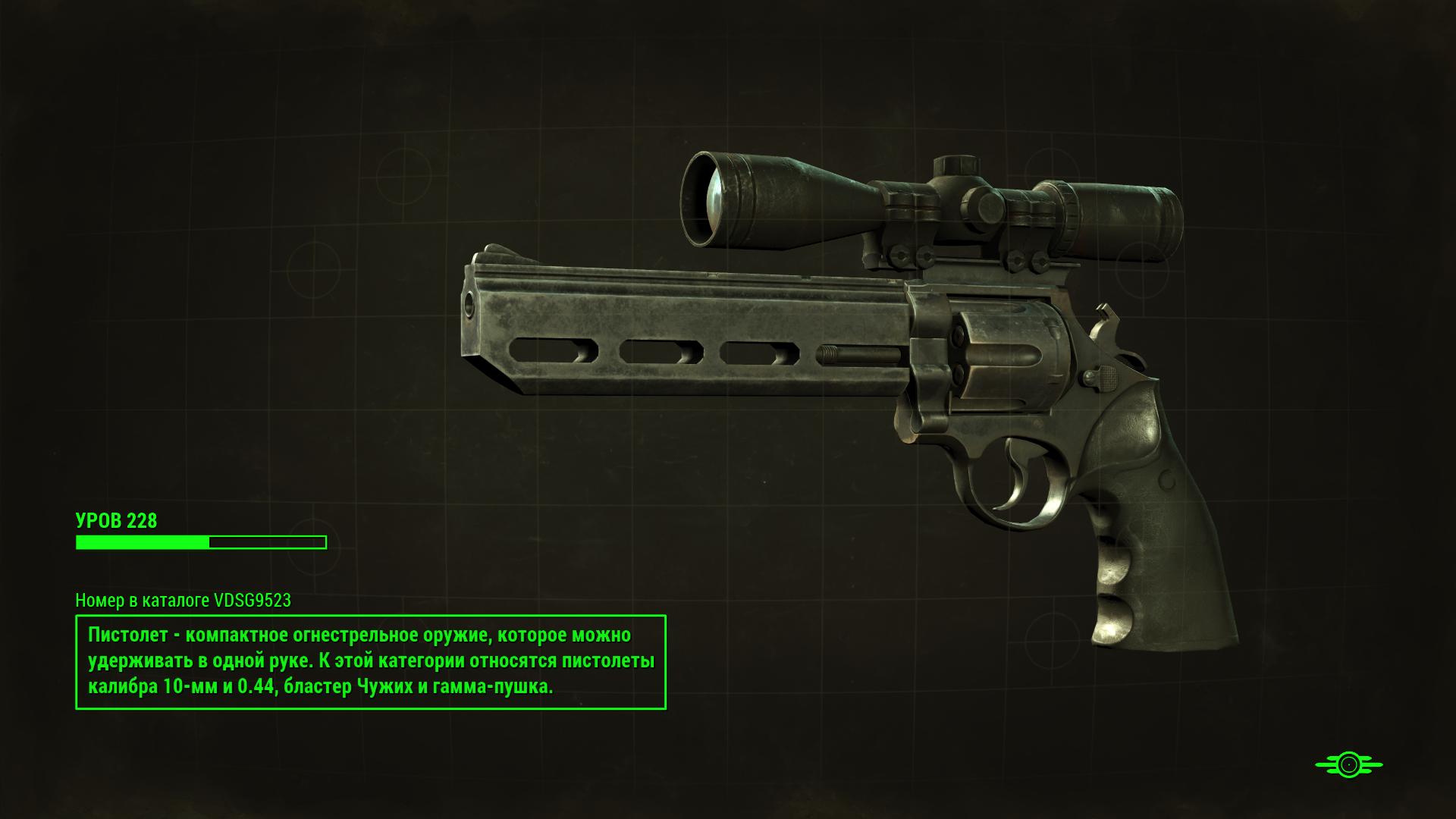 .44 Пистолет (Fallout 4)