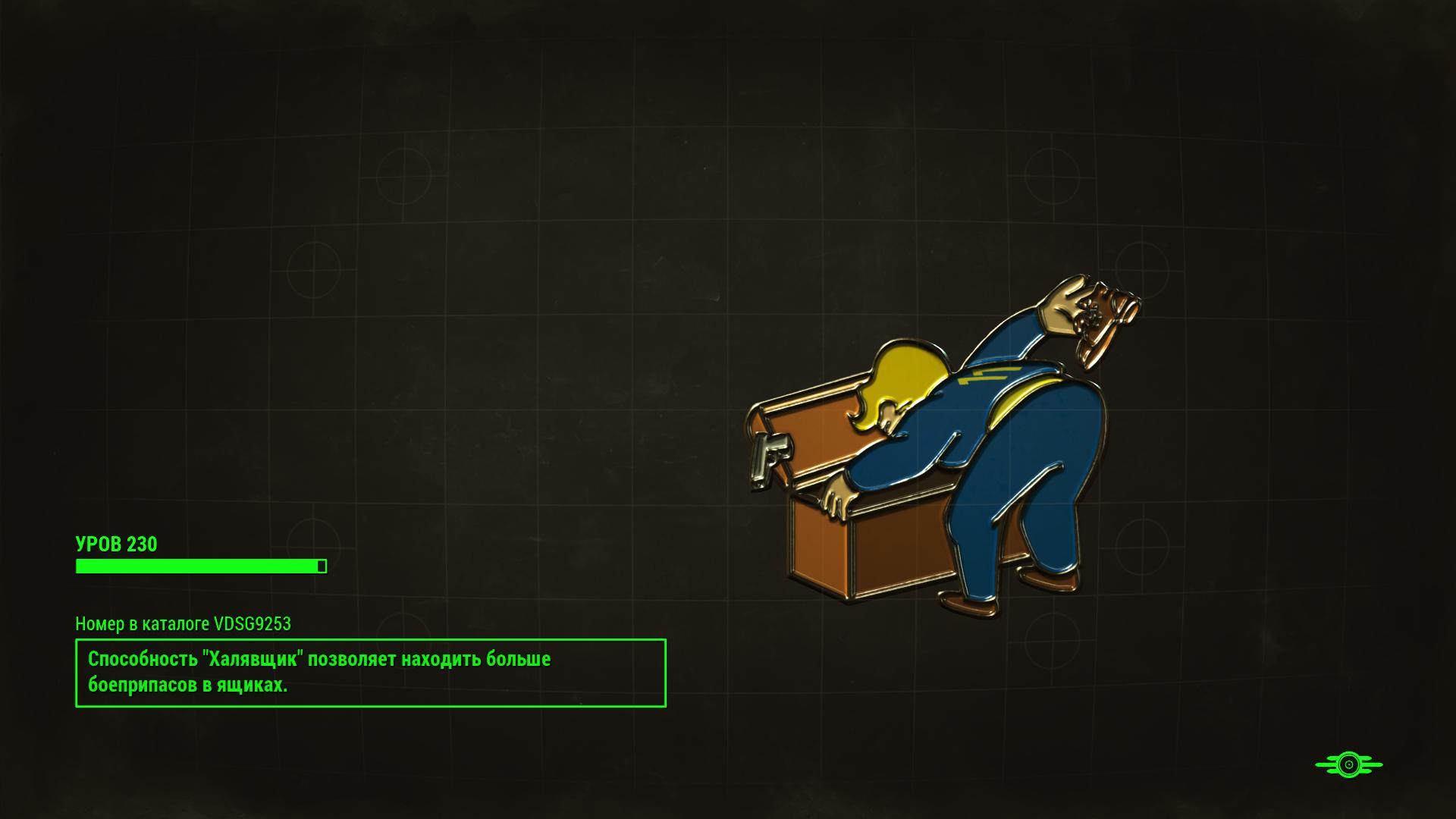 Халявщик (Fallout 4)
