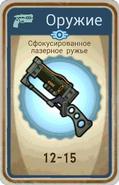 FoS card Сфокусированное лазерное ружьё