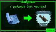 FoS recipe Тактический хламотрон