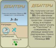 FoS Дебаггеры Карта