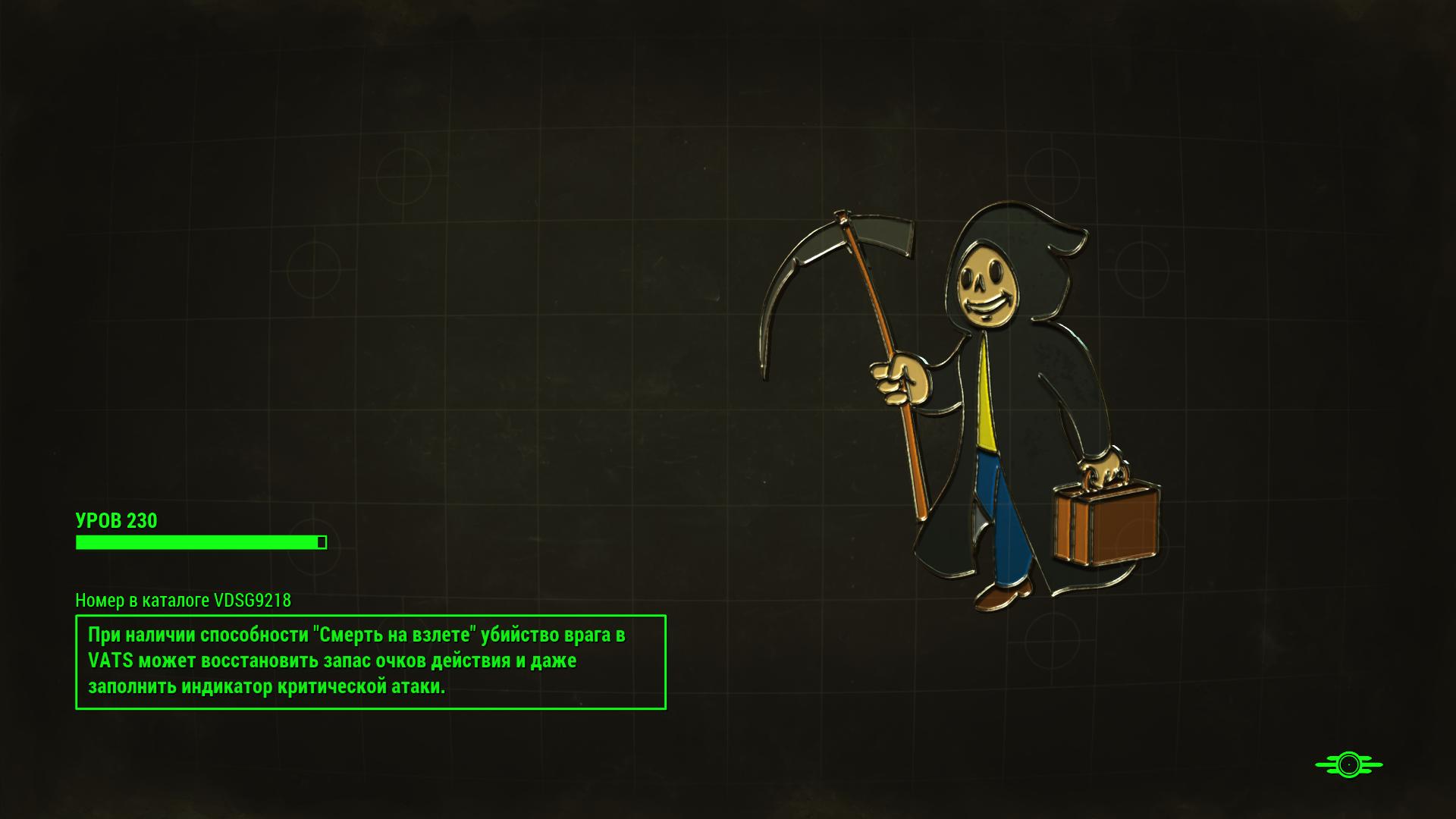 Смерть на взлёте (Fallout 4)