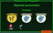 FoS Разоблачённая «Подземка» Награды