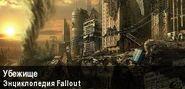 Ru FalloutWiki Banner 5
