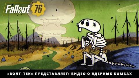 Fallout 76 — «Волт-Тек» представляет видео о ядерных бомбах «Атомный мир»