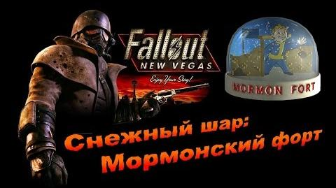 Fallout New Vegas - Снігова куля Мормонский форт